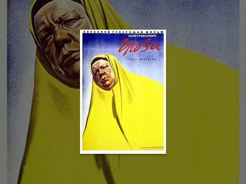 Thunderstorm (1934) movie