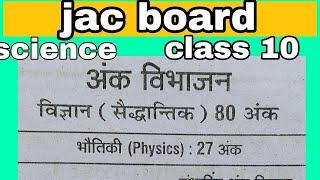Jac board class 10 science syllabus 2019 || विज्ञान अंक विभाजन