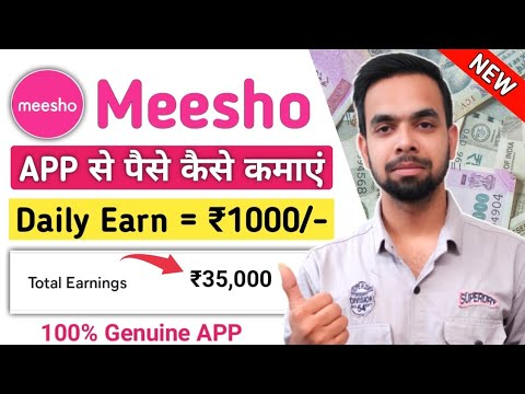 Download Meesho App se Paise Kaise Kamaye 2021    Full Information    How to Register and Use Meesho App