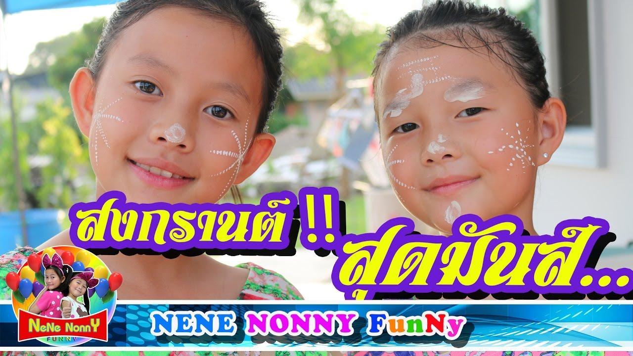 เล่นสงกรานต์ รดน้ำดำหัวผู้ใหญ่ เต้นสนุกมากๆ ที่คลอง 4 | 【nene nonny Funny】