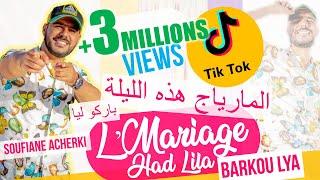 L'Mariage Had Lila Barkou Lya - المارياج هذه الليلة باركو ليا   Soufiane Acherki [OFFICIAL]