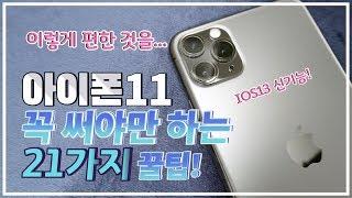 아이폰11 꼭 써야만 하는 21가지 꿀팁 / IOS13 새로운 기능과 팁