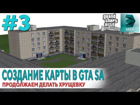 Создание своей карты для GTA SA #3: продолжение моделирования хрущевки