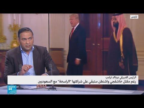 واشنطن ستدعم السعودية في حال تورط الأمير محمد بن سلمان في مقتل خاشقجي  - نشر قبل 2 ساعة