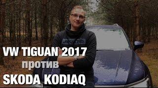 VW Tiguan 2017 против Skoda Kodiaq. Что я выбрал?