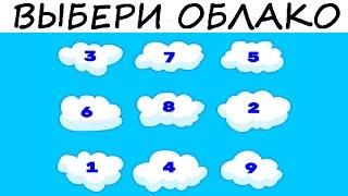 Тест! Тебе послание! Не пропусти! Выбери облако и узнаешь свое предсказание!