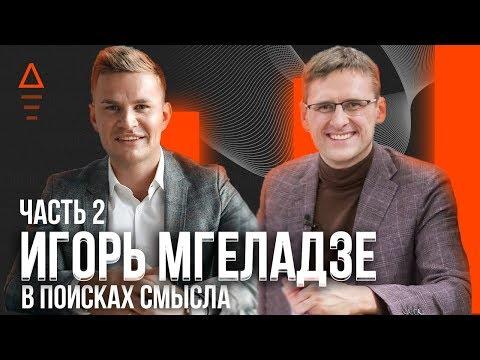 Игорь Мгеладзе - как добиться цели и как повысить продуктивность « постановка цели » часть 2