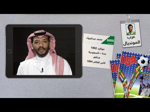 محمد عبدالجواد يستعيد أجمل  الذكريات التي عاشها في مونديال 1994  - 21:23-2018 / 5 / 22