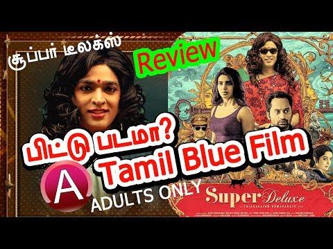 Super Deluxe Review - Vijay Sethupathy பிட்டு படமா? | Tamil புளூ Film இது ஓடுமா? Aaranya Kaandam