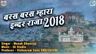 इस बरसात का शानदार गीत आ गया है Baras Baras Mara Inder Raja 2018 | New Rajasthani Songs