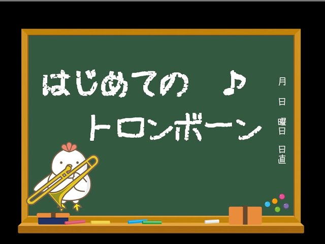 飯塚高校高校吹奏楽部 〜はじめてのTrombone〜