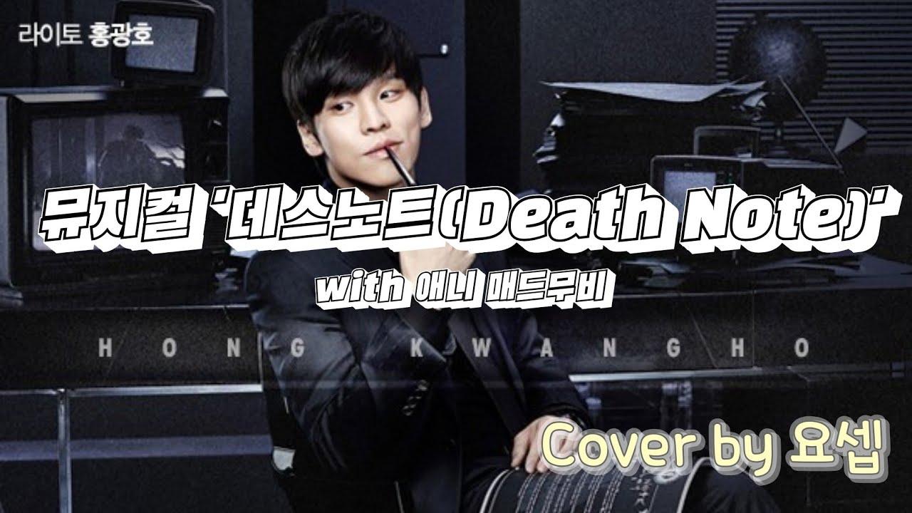 [일반인 역대급 커버] 홍광호 - 뮤지컬 데스노트 Cover by 요셉 (with 애니 매드무비)
