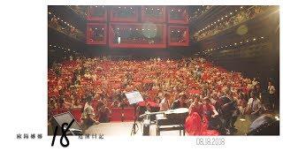 『歐陽娜娜18巡演日記』op3 重慶國泰藝術中心│Nana OuYang 歐陽娜娜