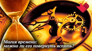 Магия времени | Раскрывая мистические тайны