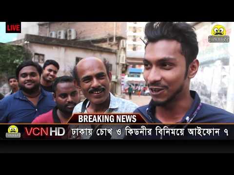 কিডনী দিয়ে আইফোন ৭ | (Kidney VS Iphone 7) 2016 Bangla Funny Video By Funbuzz