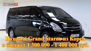 hyundai Grand Starex из Кореи в бюджет  1 300 000 - 1 400 000 руб