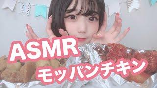 【ASMR】モッパンチキン食べてみた【小山ひな】