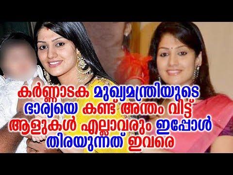 കർണ്ണാടക മുഖ്യമന്ത്രിയുടെ ഭാര്യയെ കണ്ട് അന്തം വിട്ട് ആളുകൾ | Kumaraswamy With Her Wife