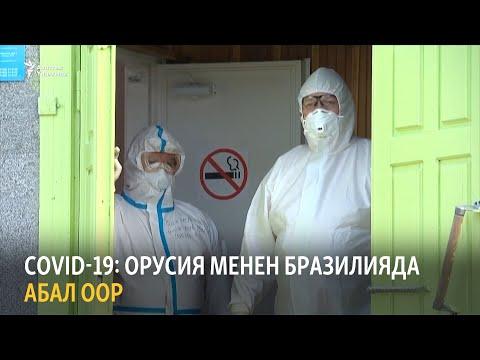 """""""Азаттыктын"""" жаңылыктары (25.05.2020-ж.)"""
