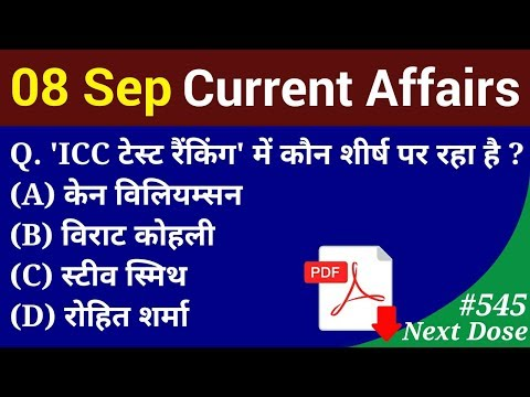 Next Dose #545   8 September 2019 Current Affairs   Daily Current Affairs   Current Affairs In Hindi