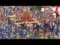 東京・深川八幡祭り 勇壮な神輿連合渡御に大歓声 の動画、YouTube動画。