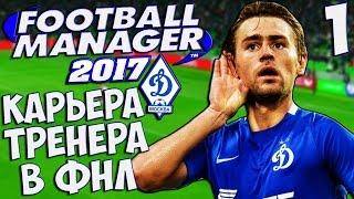 Football Manager 2017 - Карьера за Динамо Москва (Трансферы в ФНЛ)