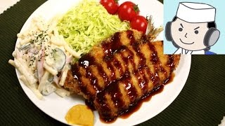 鰯フライとマカロニサラダ♪ fried Sardine And Macaroni Salad♪ 炸沙丁魚與通心粉沙拉♪