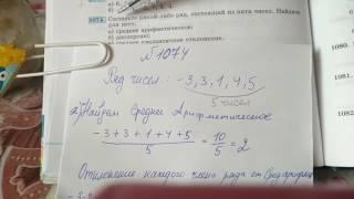 1074 Алгебра 8 класс, найдите среднее арифметическое, дисперсию, среднее квадратичное отклонение,