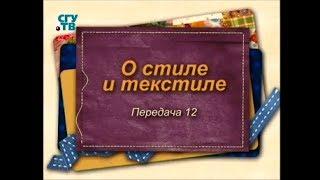О стиле и текстиле. Передача 12. Провинция. Татьяна Лазарева