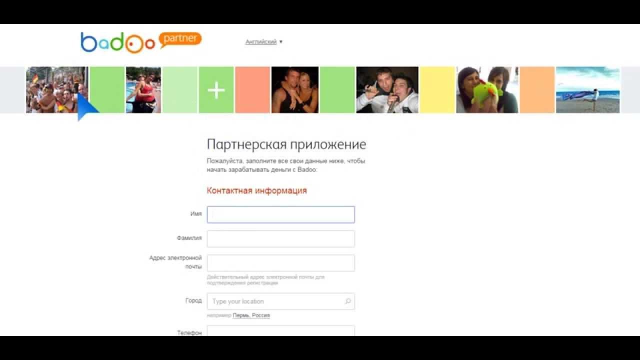Почему я не могу зарегистрироваться на сайте знакомств