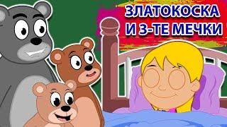 Златокоска и 3-те мечки | Български приказки | Приказки за лека нощ