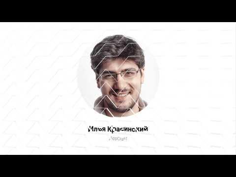 Илья Красинский - Как на самом деле работает Google Analytics