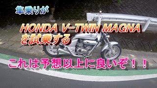 【モトブログ】V-TWIN MAGNA インプレ 予想以上にいい!!