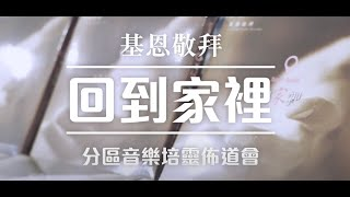 Publication Date: 2017-09-13   Video Title: 「回到家裡」分區培靈佈道會第六站-基督教宣道會宣基堂