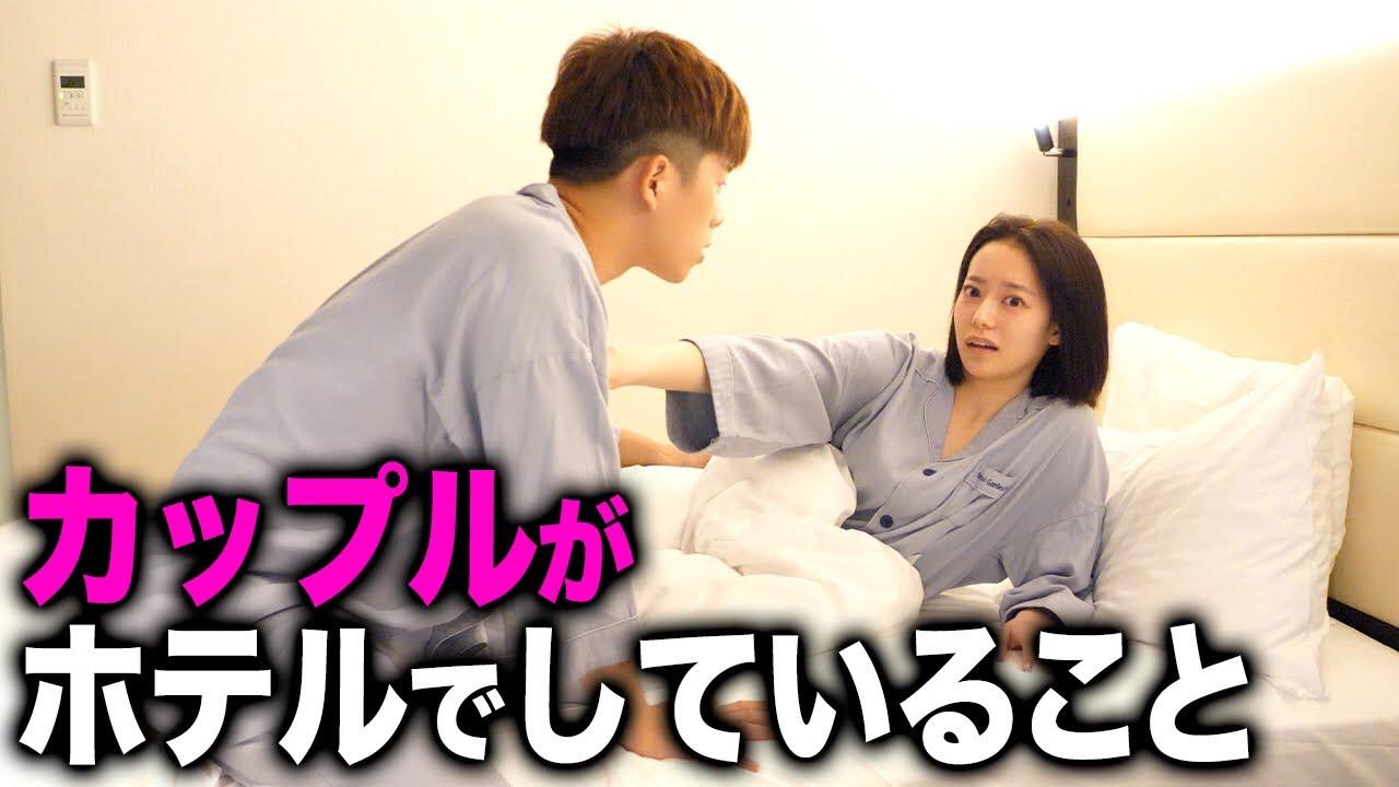 【秘密】実際にカップルがホテルの中でしていることとは...?