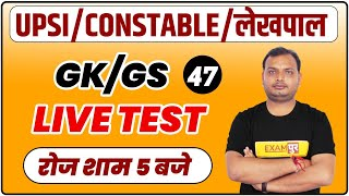 UPSI / CONSTABLE / लेखपाल 2021 | GK/GS QUESTIONS | LIVE TEST | Class-47 | BY VIKRANT SIR