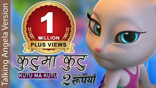 Kutu Ma Kutu   DUI RUPAIYAN Song 2017   Nepali Tom & Angela Song for Kid