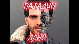 Fallout 4 Секрет Паладина Данса