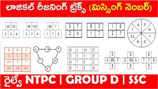 Logical Reasoning Tricks in Telugu P3 | Missing Number For All Govt Exams | RRB NTPC|GROUP D | SSC
