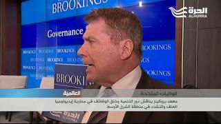 معهد بروكينز يناقش دور التنمية وخلق الوظائف في محاربة إيديولوجيا العنف والتشدد في الشرق الأوسط