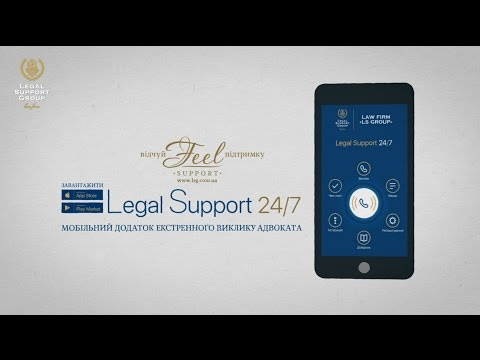 Legal Support 24/7