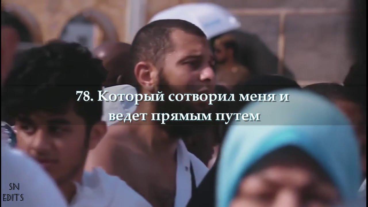 Призыв Ибрахима (Авраама) очень душевно Сура Поэты(69-104)