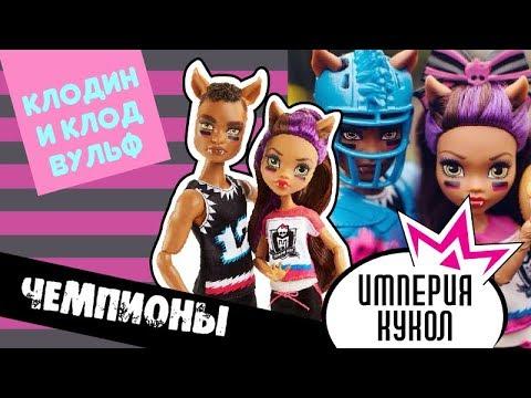 Распаковка и обзор на куклу Клодин Вульф с кроватью - YouTube