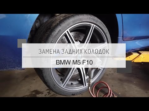 Замена задних колодок с датчиком на BMW M5 F10