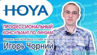 Очковые линзы HOYA Nulux 1.6  Super Hi-Vision. Оптика в Украине, Киев.(, 2015-09-08T09:58:36.000Z)