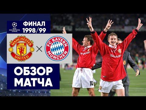 Манчестер Юнайтед - Бавария / Финал Лиги чемпионов 1998/99 / Камбэк на последних секундах