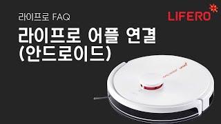 라이프로 로봇청소기 어플 앱 와이파이 연결 방법 @ 안…
