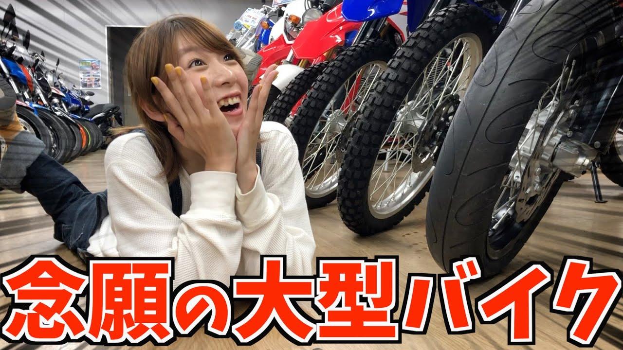 【どれ買う⁉︎】免許取得中の女が妄想を膨らます大型バイクツアー‼︎