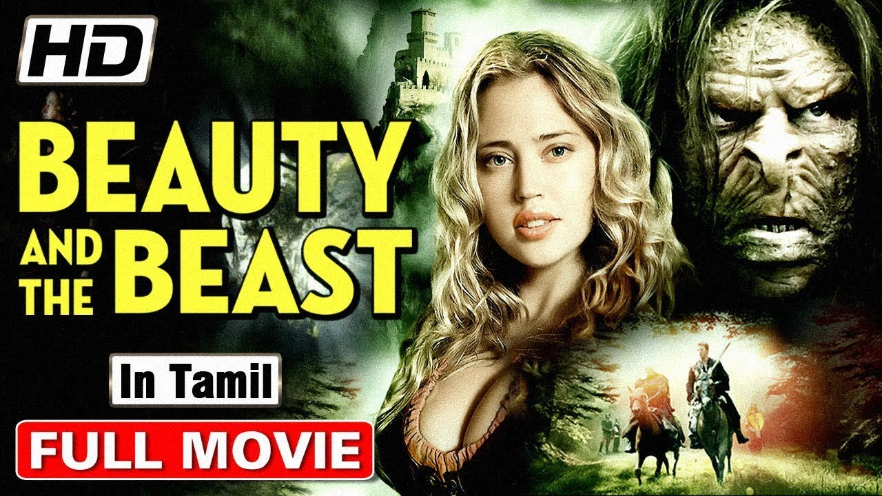 Beauty And The Beast Full Movie - பியூட்டி அண்ட் த பீஸ்ட் - Tamil Dubbed Fantasy Movie 2021