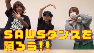 【ぽんこつ】SAWSダンスを踊ろう!!【YouTuber】